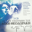 Mikis Theodorakis: With The Sign Of Mikis
