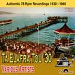Ta Elafra Tou '30 (Authenic 78 Rpm Recordings)