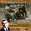 To Fintanaki, All Songs by Akis Smyrnaios, Vol. 3 (Authentic Recordings 1955 - 1961)
