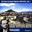Athina Tou Paliou Kairou (All Lyrics by Kostas Manesis 1939-1954), Vol. 1