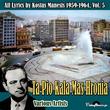 Ta Pio Kala Mas Hronia (All Lyrics by Kostas Manesis 1959-1964), Vol. 5