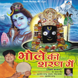 Bhole Ki Sharan Mein