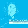 Theodorakis Sings Theodorakis