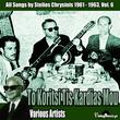 To Koritsi Tis Kardias Mou (All Songs by Stelios Chrysinis 1961-1963), Vol. 6