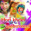 Hori Khelei Raghuveera