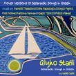 Glyko Stafyli (Cover Versions of Sefaradic Songs in Greek by Vasilis Dallis)