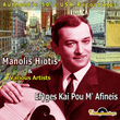 Manolis Hiotis Efyges Kai Pou M' Afineis (Authentic 50's USA Recordings)