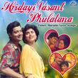 Hridayi Vasant Phulatana and Other Marathi Love Songs