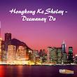 Hongkong Ke Sholay / Deewanay Do