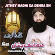 Jithey Madni da Dehra Eh, Vol. 9 - Islamic Naats